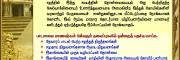 க.பொ.த. (உ/த) மாணவர்கள் மற்றும் பல்கலைக்கழக மாணவர்களுக்கான கட்டுரைப் போட்டி